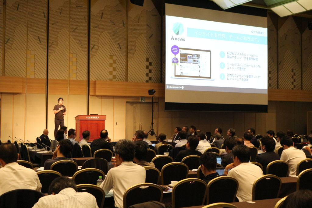 日経イノベーターズ会議の自社セミナー画像1