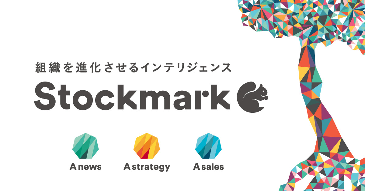 Anews | ストックマーク株式会社