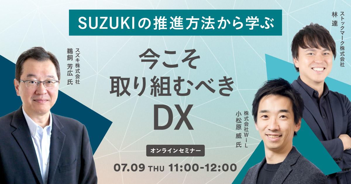 200709_DX_webinar-01-1200x628