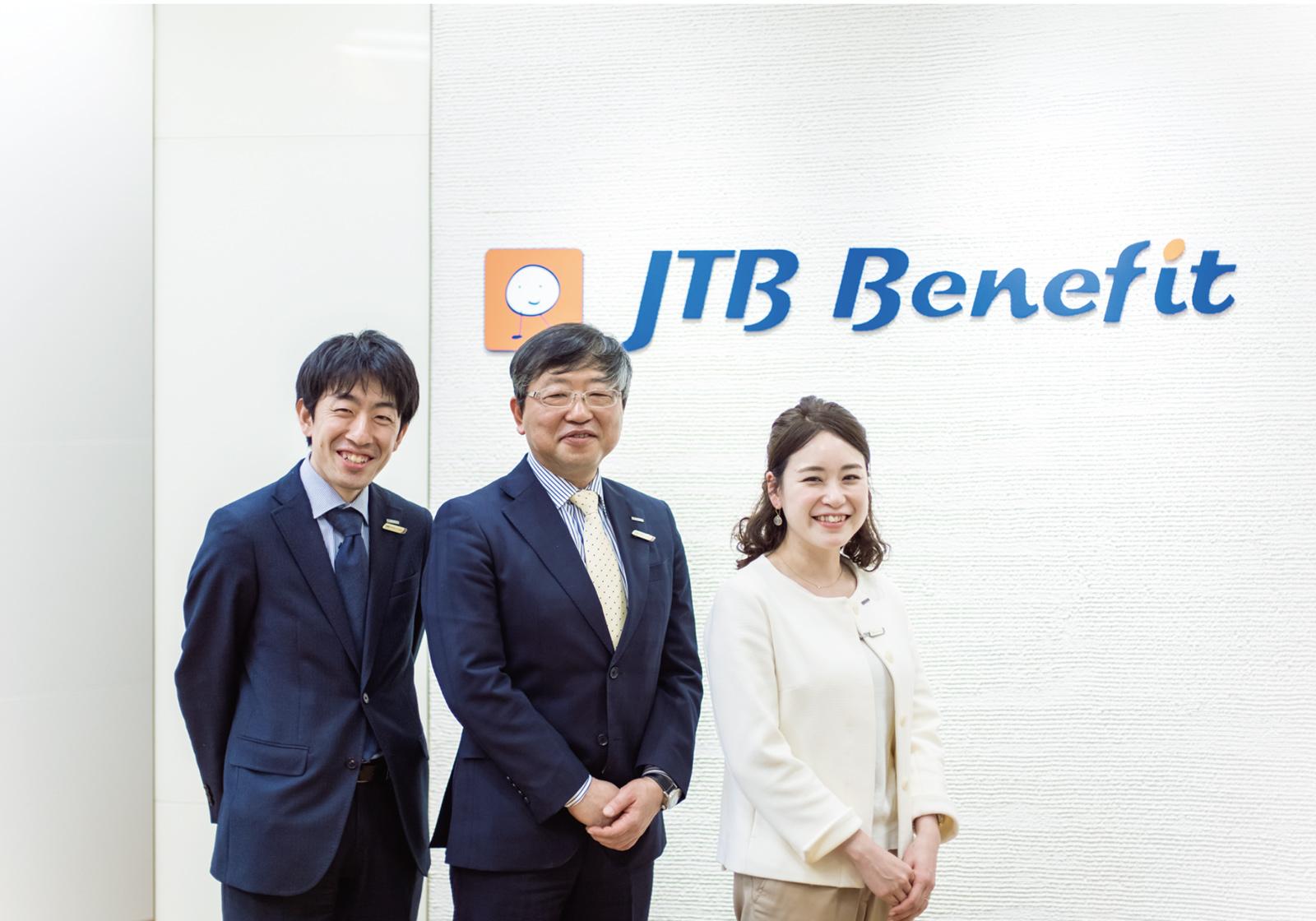 導入事例_JTBベネフィット様_メイン