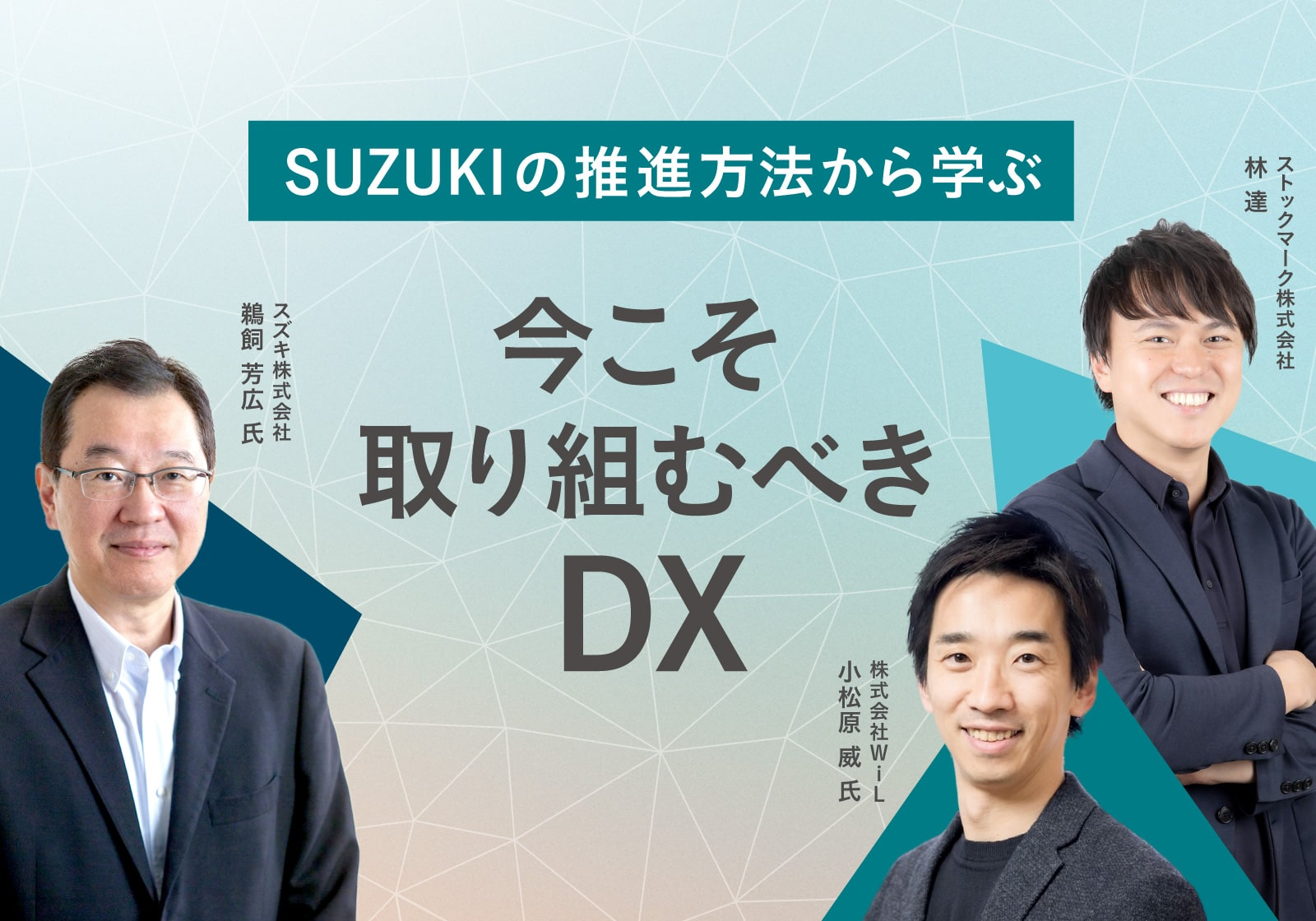 SUZUKI様とのDXオンラインセミナーの画像