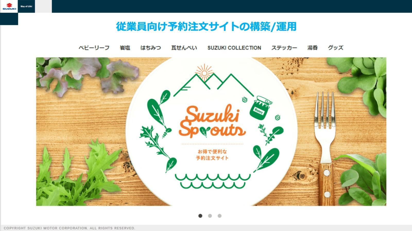 SUZUKI様_従業員向け予約注文サイトの構築・運用