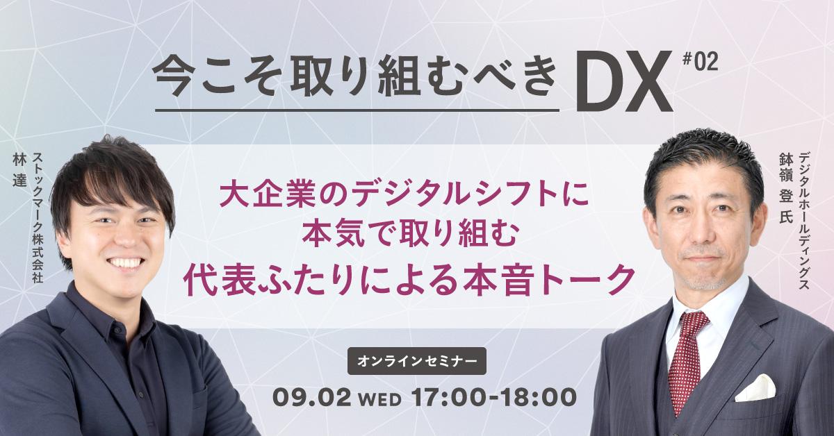 200902_DX_digital-hd-1200x628