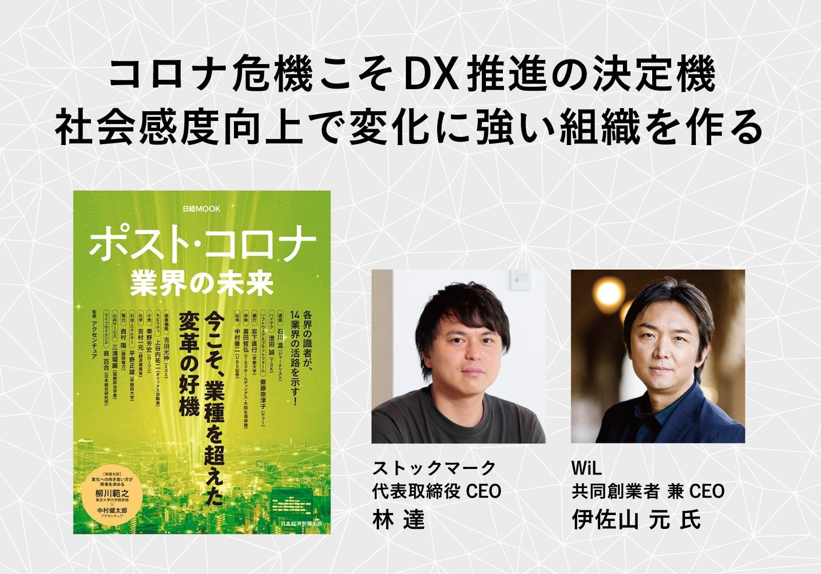 8月27日掲載_日経MOOK本