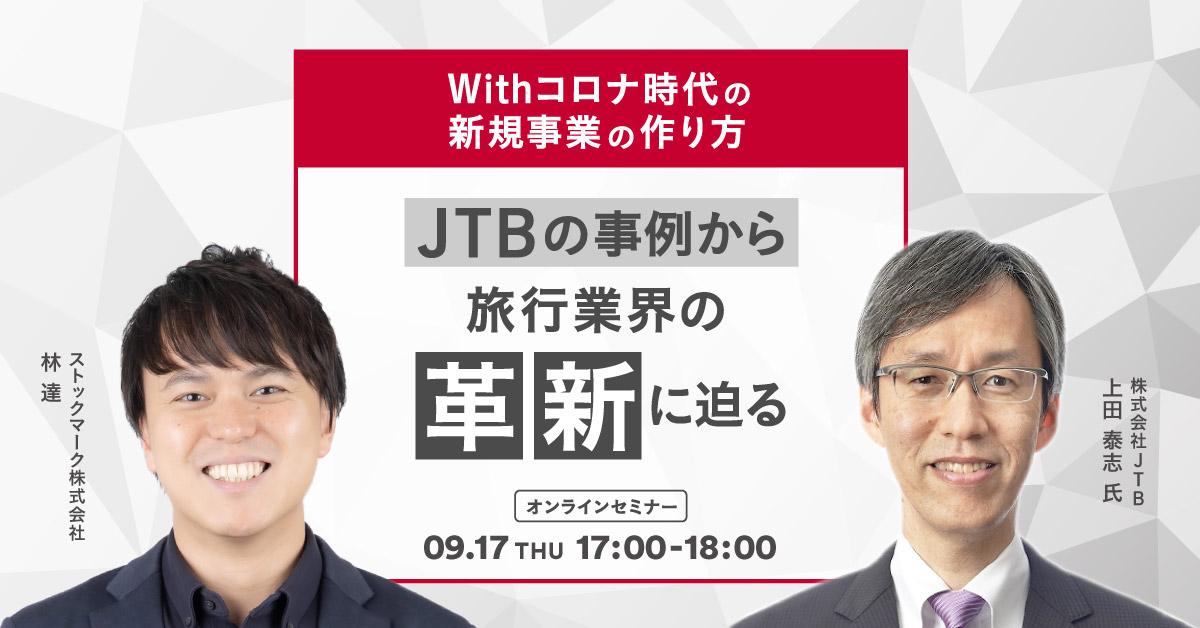 200917_jtb様_セミナー画像