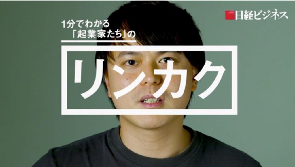 日経ビジネス_リンカク