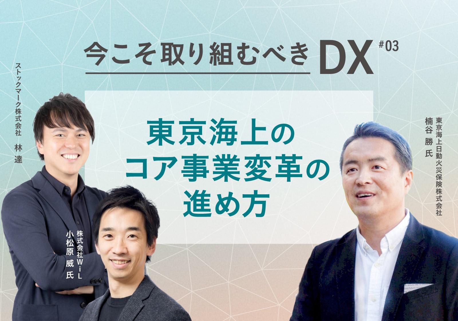 DX_tokiomarine-1600×1120-nodate