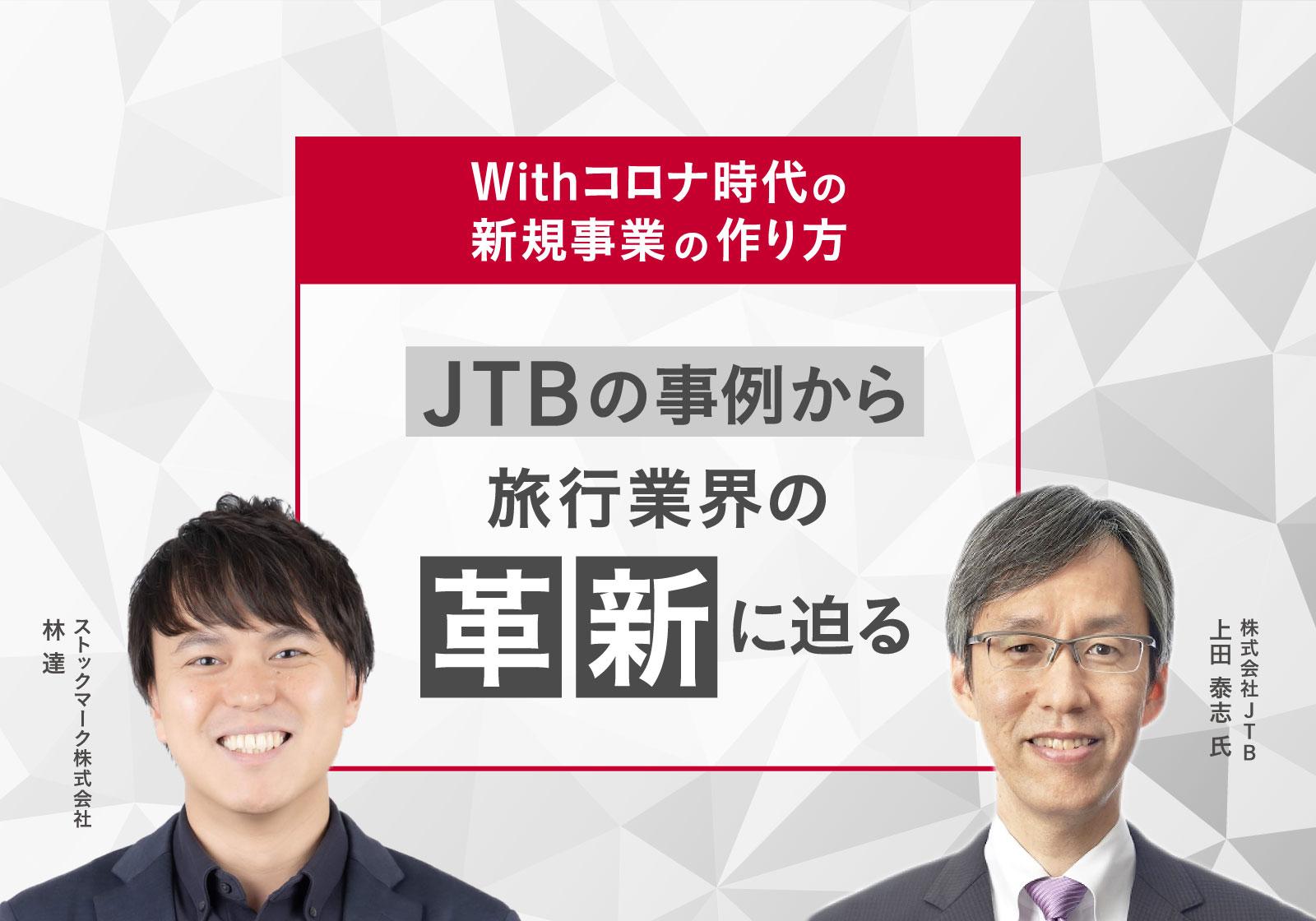 JTB様_講演録_メイン画像