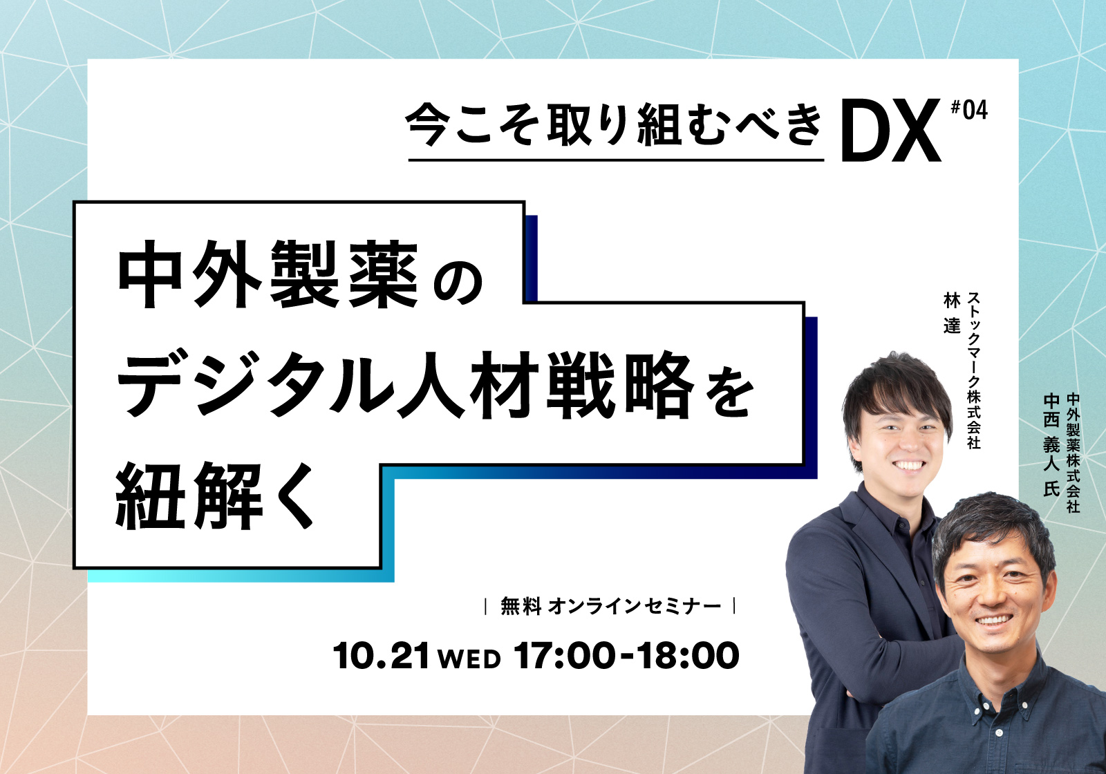 dx-chugai