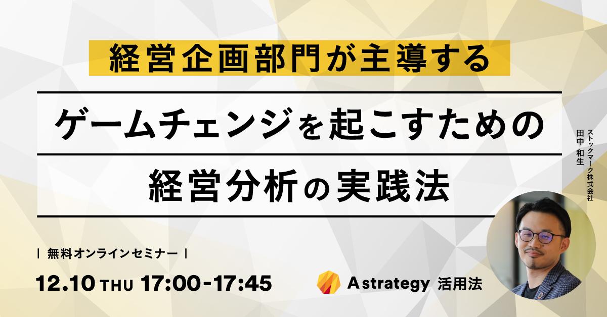 201208_Astrategy-経営企画-sns