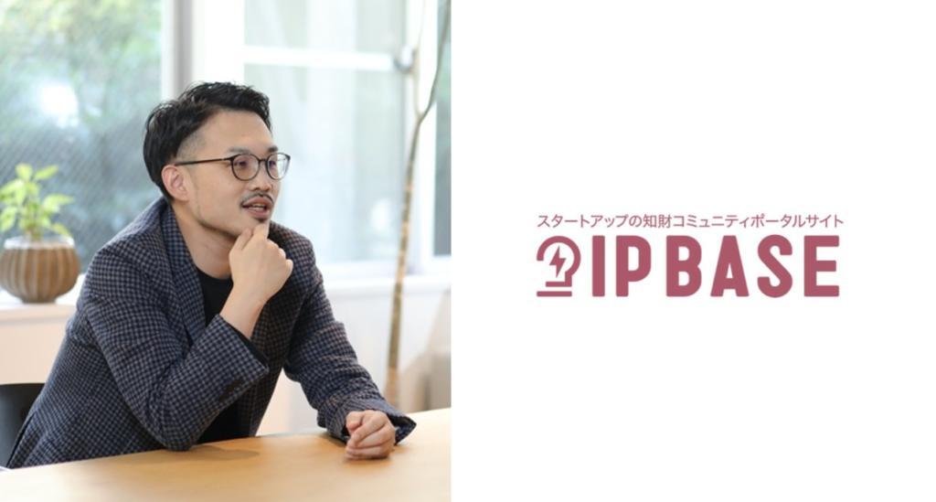 IP BASE_連載_田中