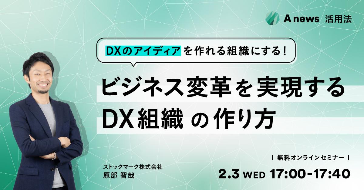 210203_Anews-DX_1200x628 (1)