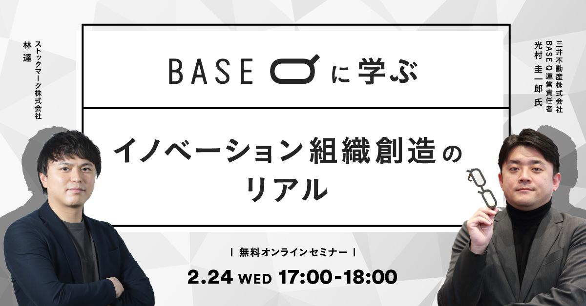 210224_BASE-Q