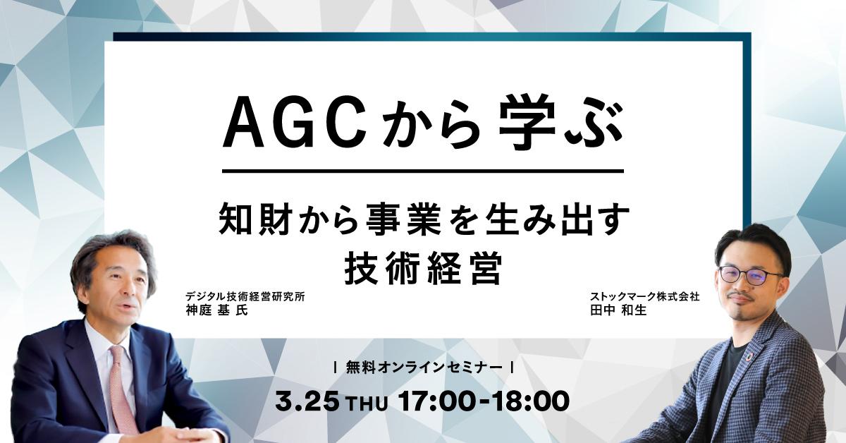 210325_AGC_1200x628