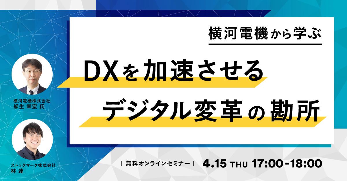 210415_横河電機_SNS画像