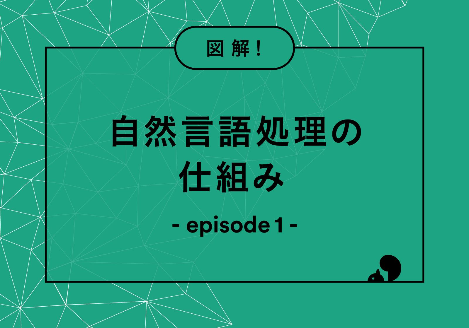 注目される自然言語処理-episode01_アイキャッチ画像