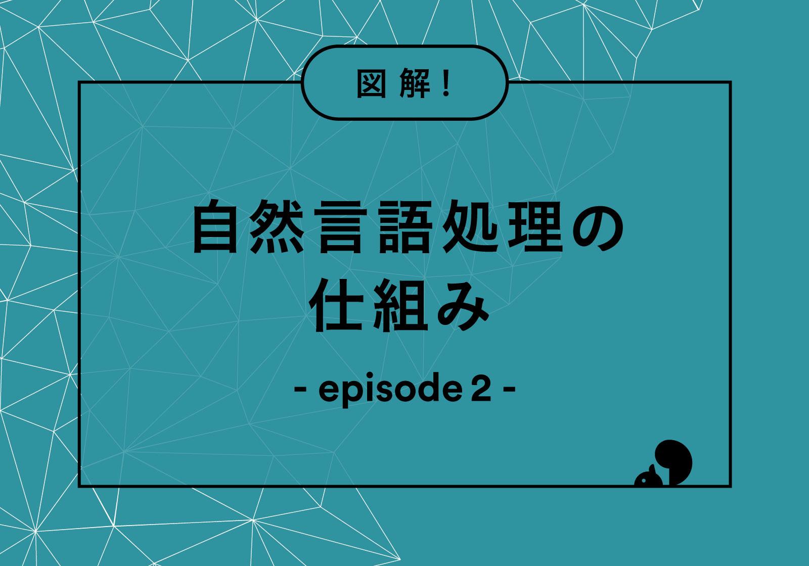 注目される自然言語処理-episode02_アイキャッチ画像