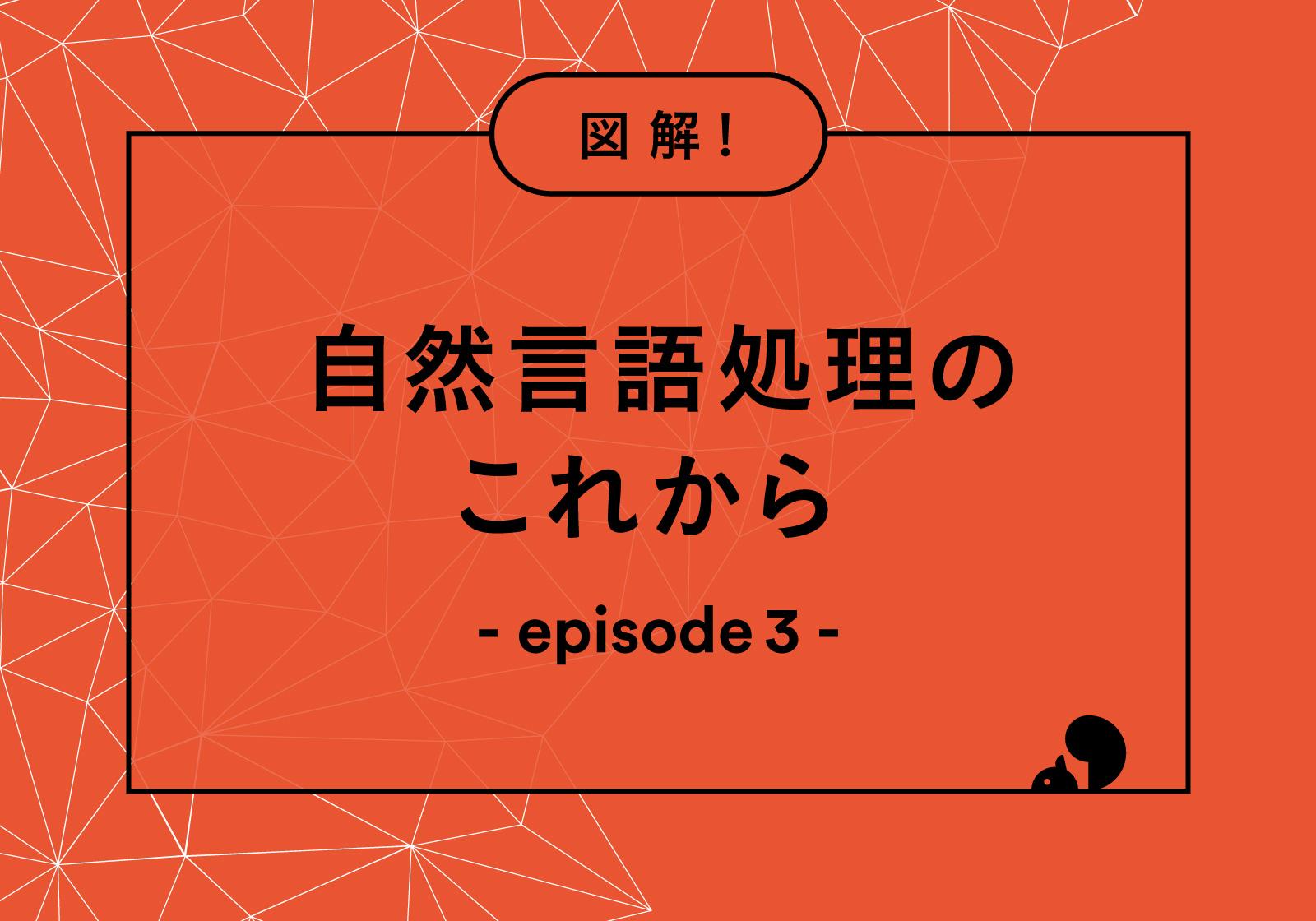 自然言語処理のこれから_episode03_アイキャッチ