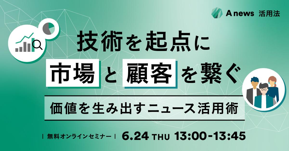 210624-Anews-顧客ニーズ-1200x628