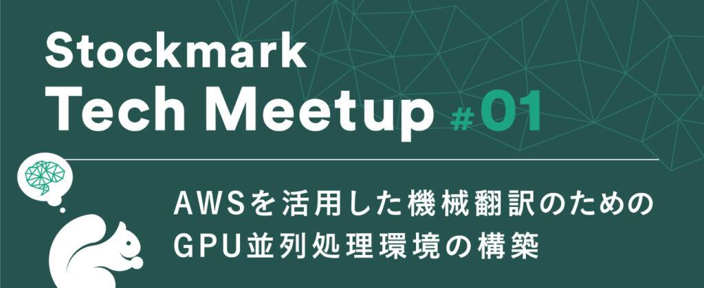 Stockmark Tech Meetup01