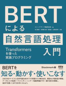 BERTによる自然言語処理の入門書_表紙