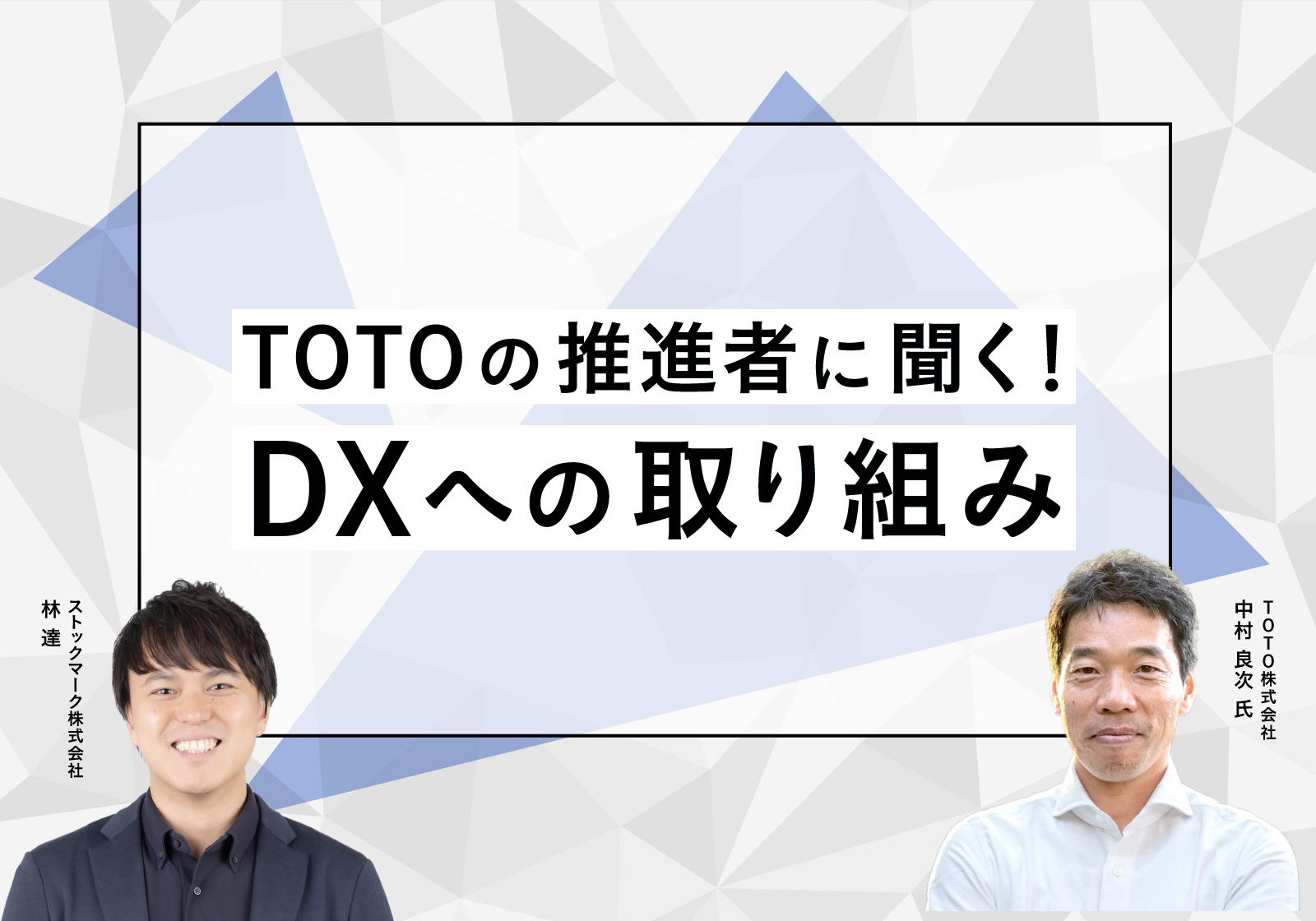 TOTOの推進者に聞く!DXへの取り組み