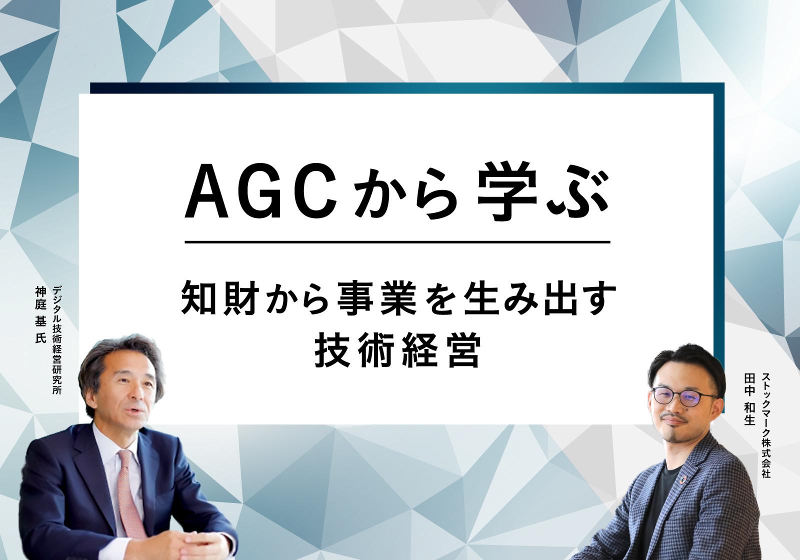 AGCから学ぶ-知財から事業を生み出す技術経営