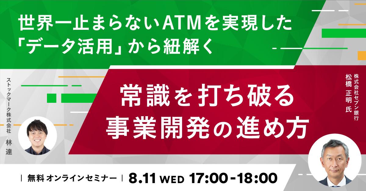 210811_セブン銀行-1200x628