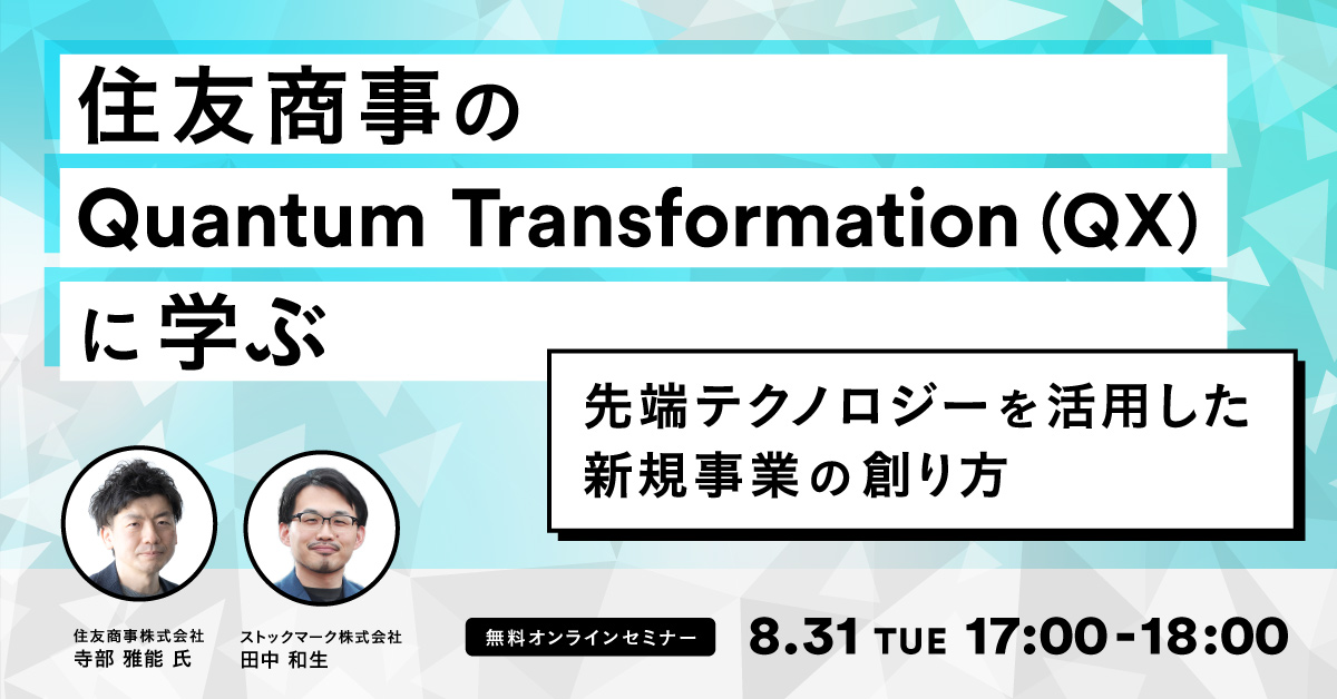 住友商事のQuantum Transformation(QX)に学ぶ-先端テクノロジーを活用した新規事業の創り方