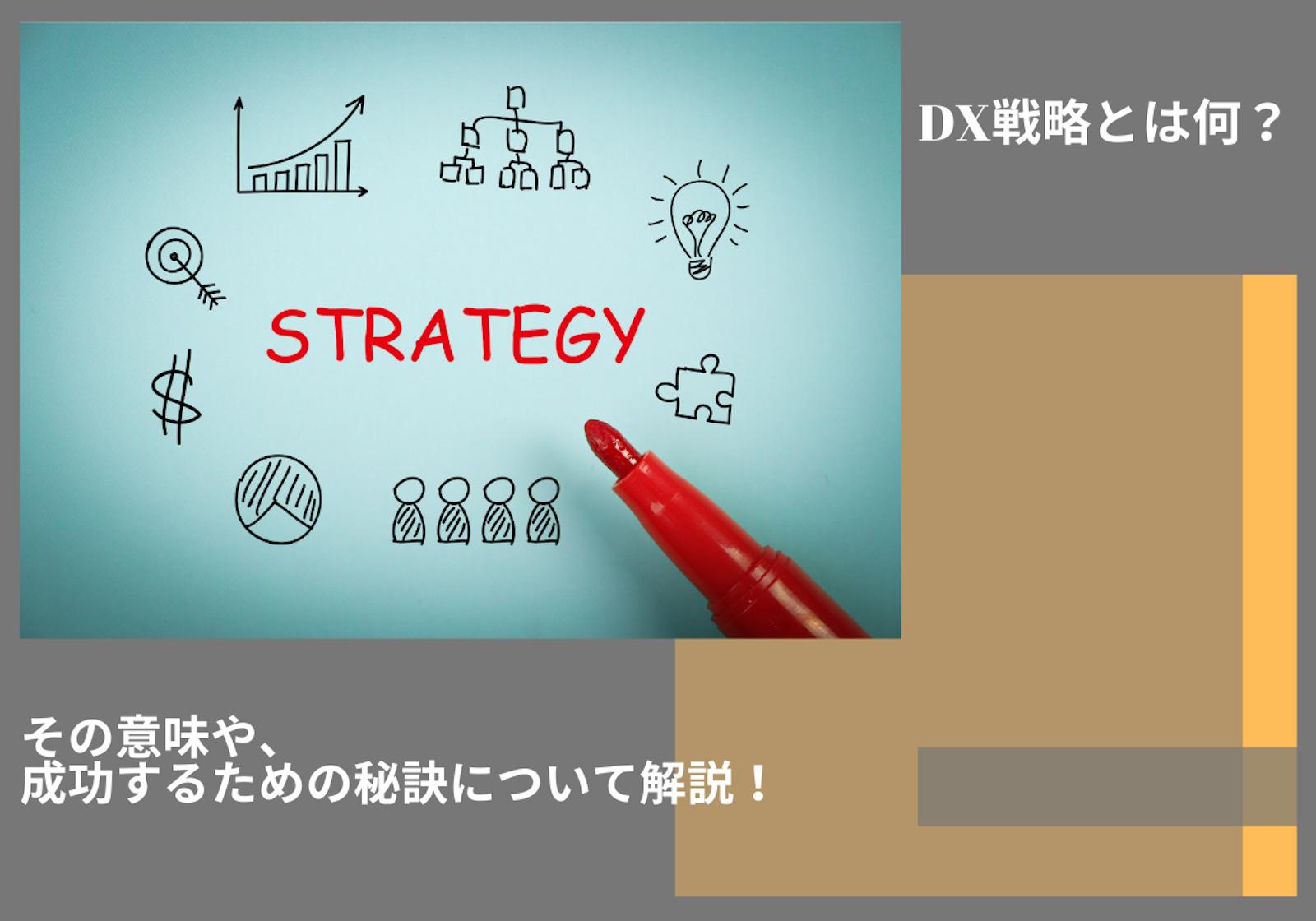 赤ペンで「STRATEGY」と書いてある画像