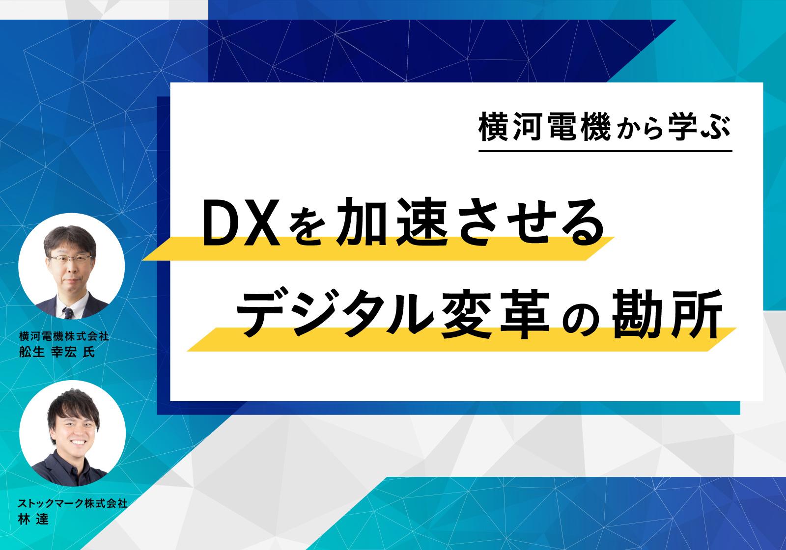 横河電機から学ぶ - DXを加速させるデジタル変革の勘所