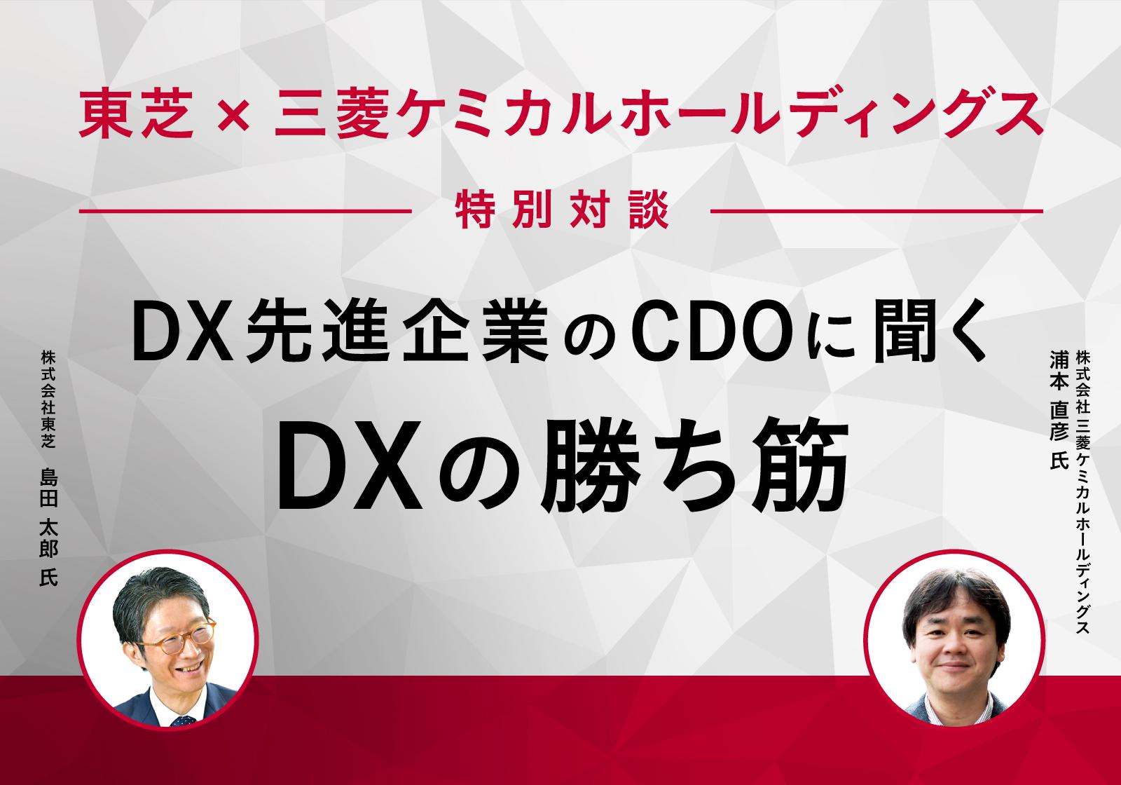DX先進企業のCDOに聞く、DXの勝ち筋-東芝・三菱ケミカルホールディングス特別対談