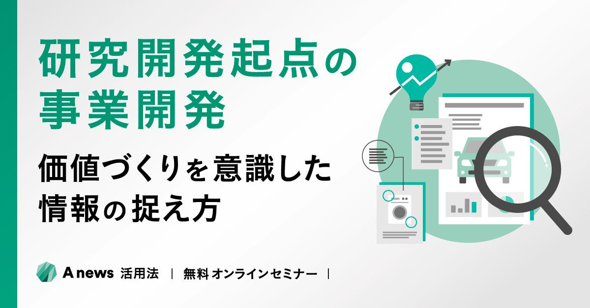 210721_Anews-研究開発_nodate-1200x628