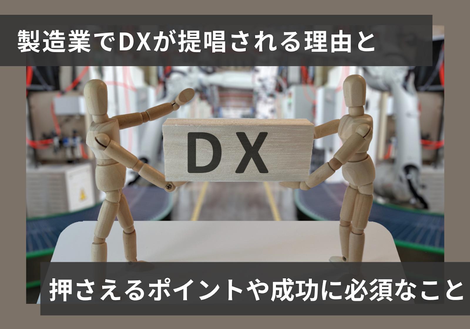 製造業でDXが提唱される理由と押さえるポイントや成功に必須なこと