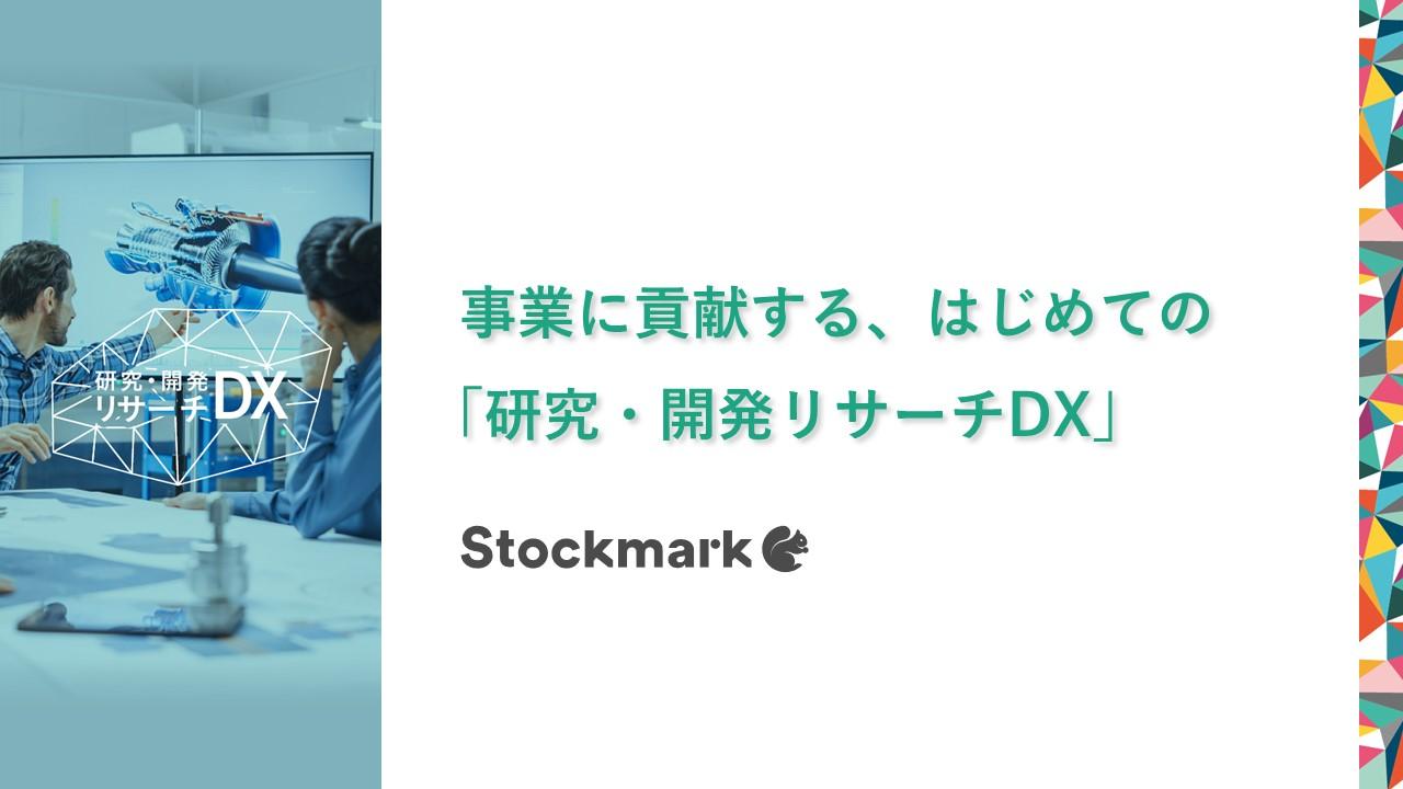 事業に貢献する、はじめての「研究・開発リサーチDX」_サムネ