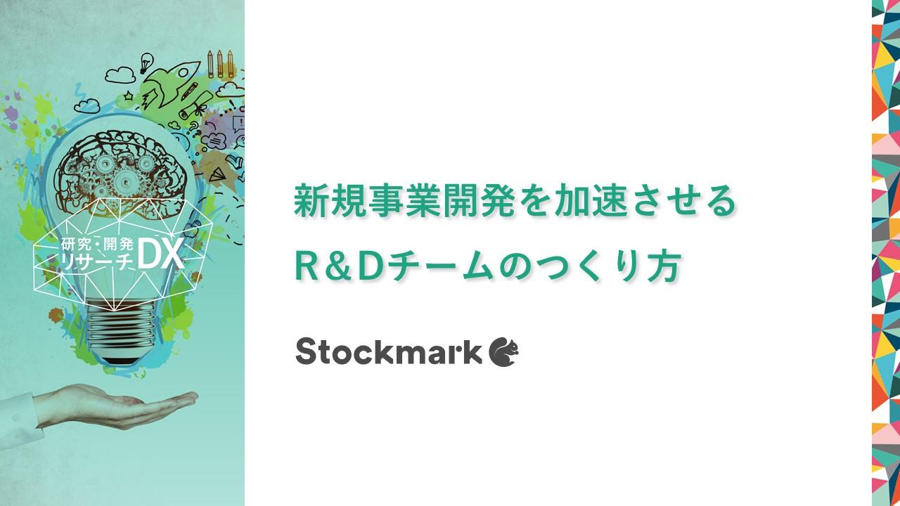 新規事業開発を加速させるR^0Dチームのつくり方_サムネ