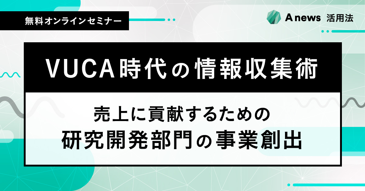 210715_Anews_研究開発-1200x628_nodate