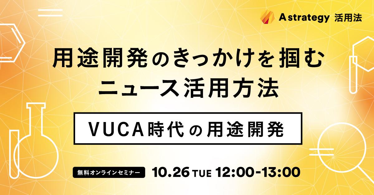 用途開発のきっかけを掴むニュース活用方法 -VUCA時代の用途開発